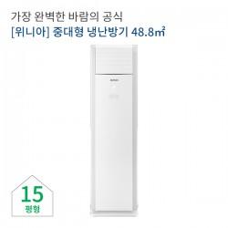 [위니아] 인버터 중대형 냉난방기 렌탈 15형(60개월)