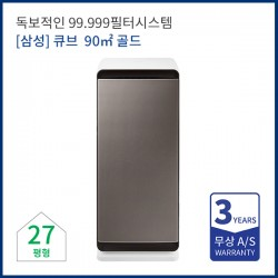 [삼성전자] 공기청정기렌탈 큐브 27평형    AX90R9880WFD
