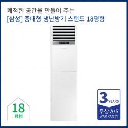 [sh홈쇼핑] 삼성전자중대형 냉난방기렌탈 스탠드 18평형  AP072RAPPBH1S