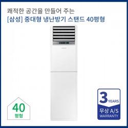 [삼성전자] 중대형 냉난방기렌탈 스탠드 40평형  AP145RAPPHH1S
