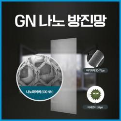 GN MEDI 나노 방진망 렌탈서비스 무료장착