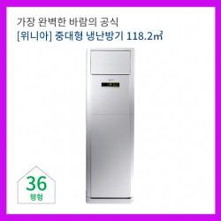 [위니아에어컨] 업소용냉난방기 36형  PBV-36BHB