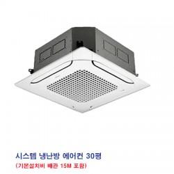 LG 시스템 냉난방기 30평형, 기본설치비15M 지원