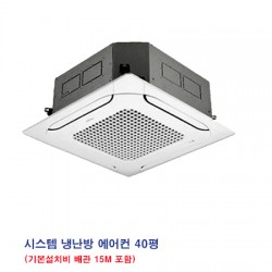 LG 천정형 에어컨, 냉난방기 40평형 사업자전용 기본설치비15M 지원