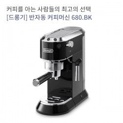 [드롱기] 반자동 커피머신 680.BK
