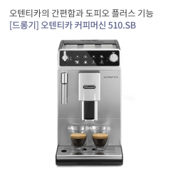 [드롱기] 오텐티카 커피머신 510.SB