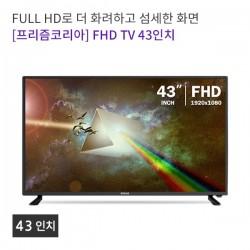 [프리즘코리아] 일반형 TV 43인치(FHD)