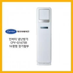 [캐리어에어컨]  인버터 냉난방기 장기할부 48,60개월 분납  CPV-Q167SB