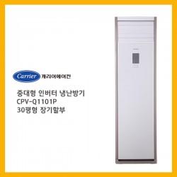 [캐리어에어컨] 중대형 인버터 냉난방기 CPV-Q1101P 30평형