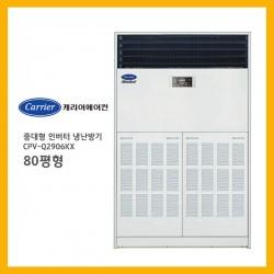 [캐리어에어컨] 인버터 냉난방기 CPV-Q2906KX 80평형