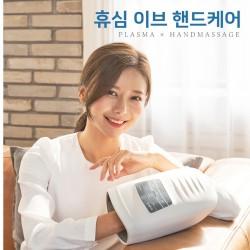 휴심테라핏 이브 핸드케어 손 마사지기 손목찜질 온열마사지기 수지침 팔목지압 MD-5506W